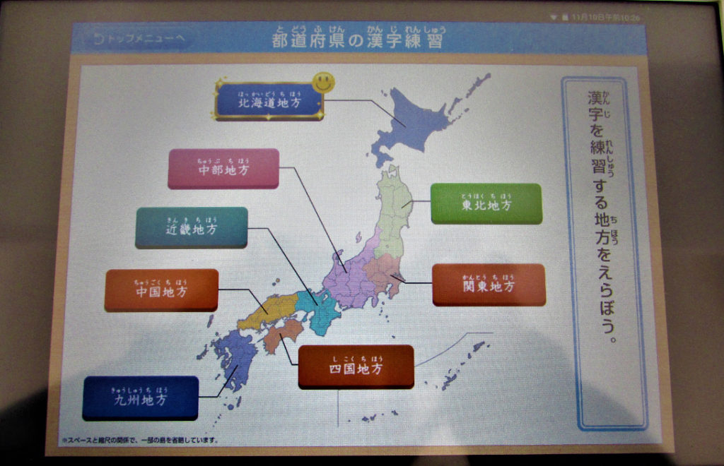 都道府県の漢字練習