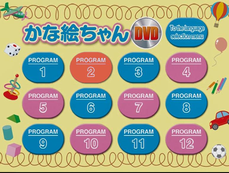 かな絵ちゃんDVD プログラム選択画面
