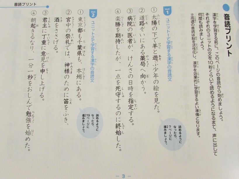 隂山式の漢字練習法1