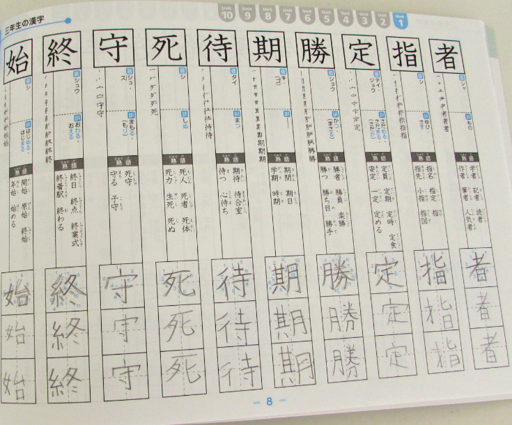 隂山式の漢字練習法2-2