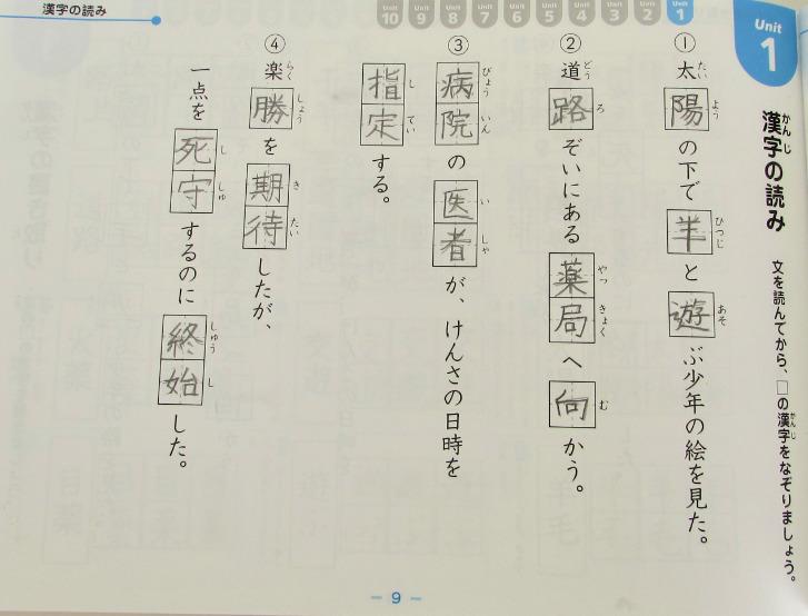 隂山式の漢字練習法3