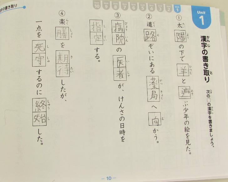隂山式の漢字練習法4