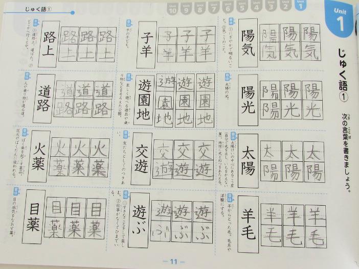 隂山式の漢字練習法5