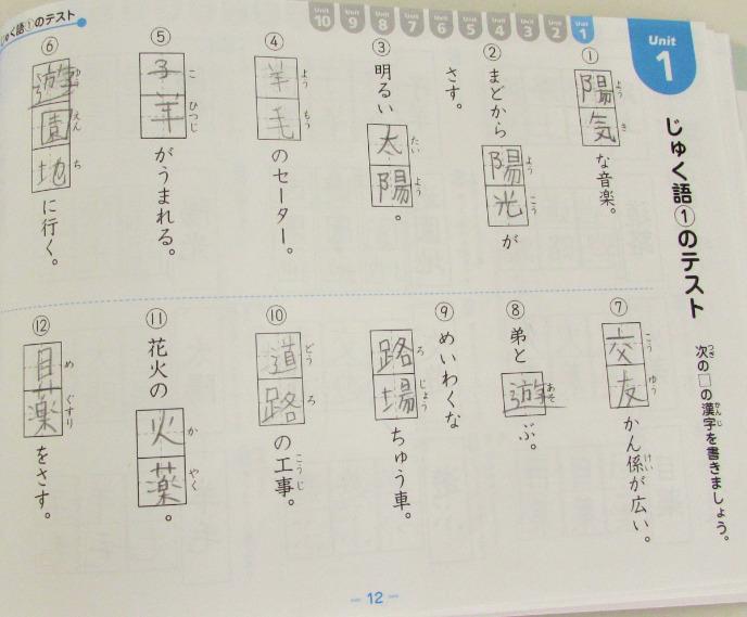 隂山式の漢字練習法6