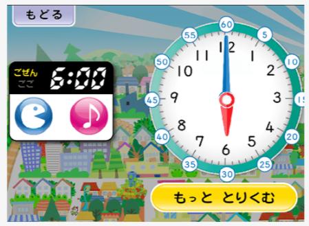 チャレンジタッチ時計