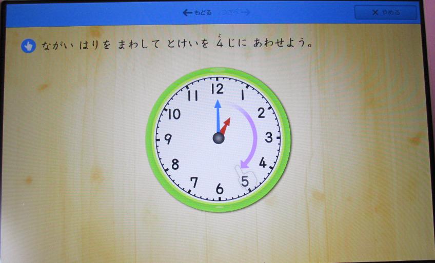 時計 年長7月画面