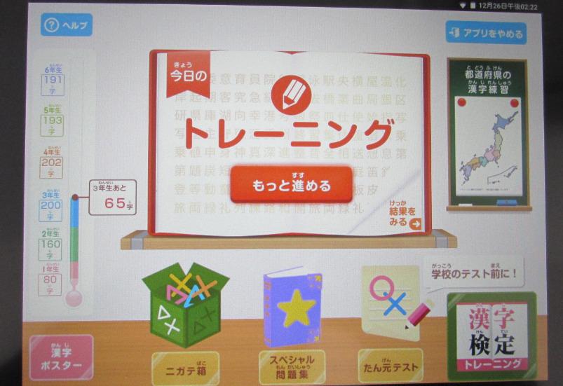 漢字まるごとアプリ