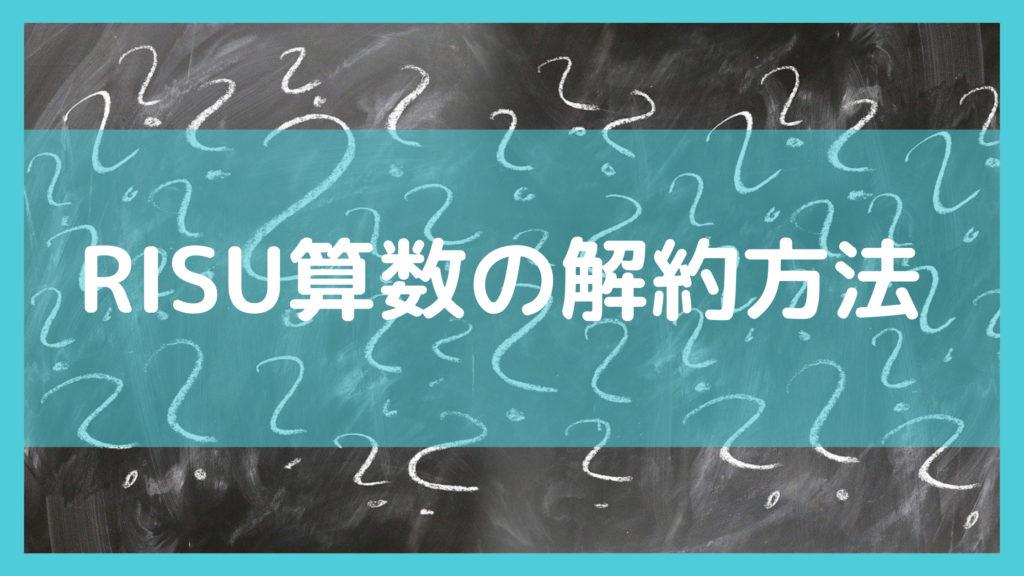 RISU算数の解約