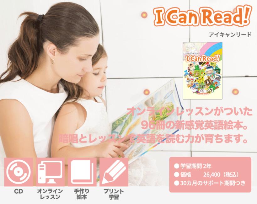 パルキッズ・I can read(アイキャンリード)