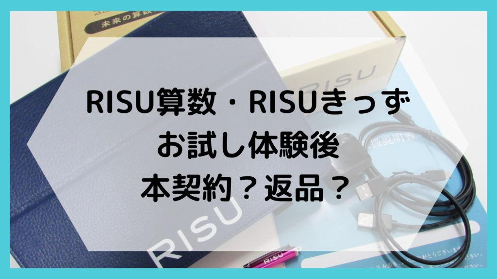 RISUお試し体験終了後・完全マニュアル