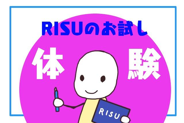 RISU・お試し体験キャンペーン3つのメリット