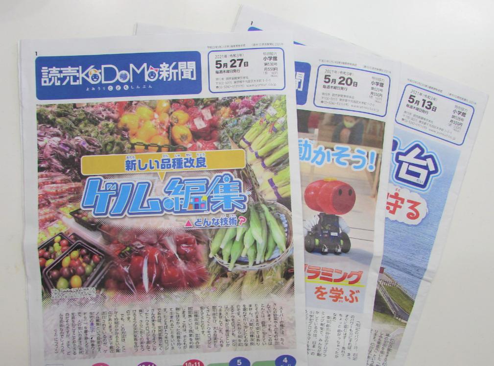 読売KODOMO新聞3つの凄い点!