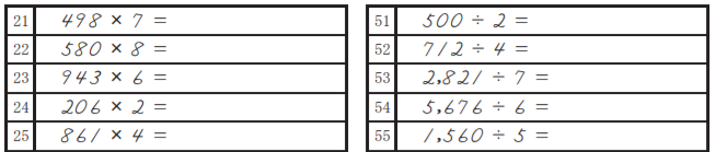 暗算3級問題 2