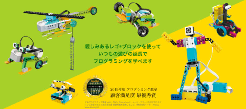 Z会 with LEGO® Education 3点の秀逸点